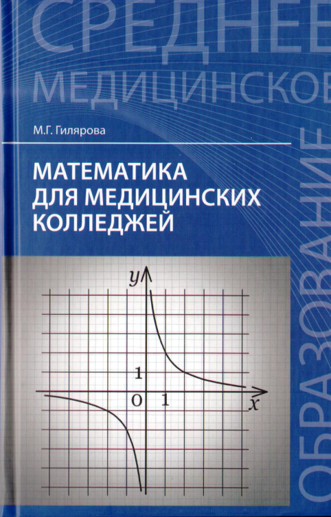 математика для медицинских колледжей