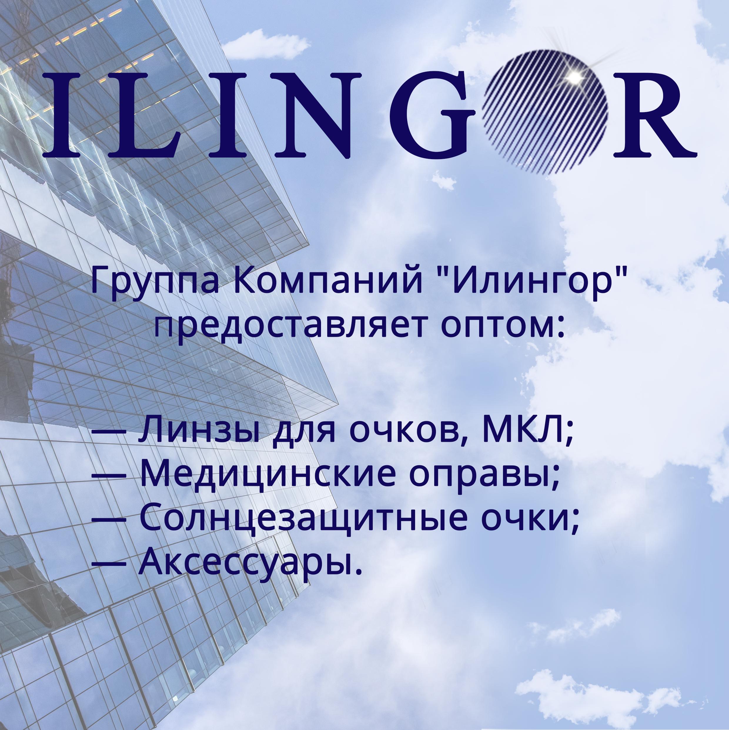 Илингор
